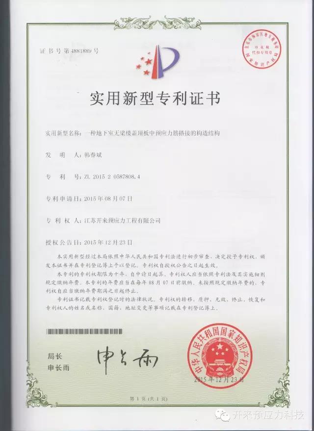与深圳招商房地产有限公司签署技术开发合同